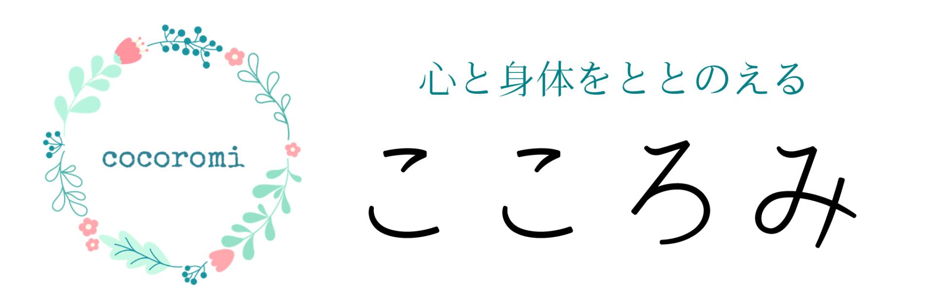 cocoromiヨガセラピー